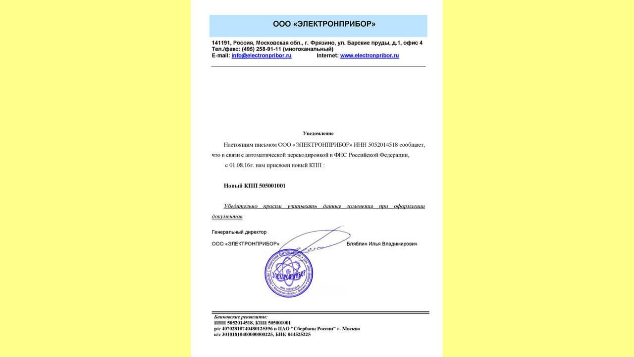 Образец письма с уведомлением о смене расчетного счета