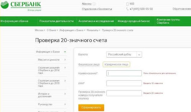 Проверка счета через Сбербанк