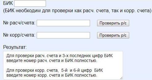 Проверка блокировок по БИК