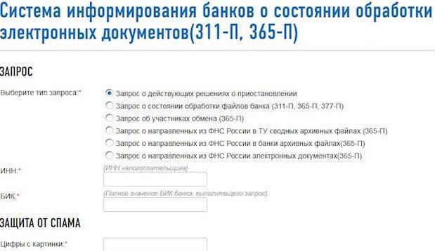 Проверка через сайт ФНС