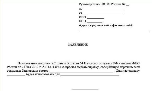 Пример образца заявления на выдачу справки о действующих счетах